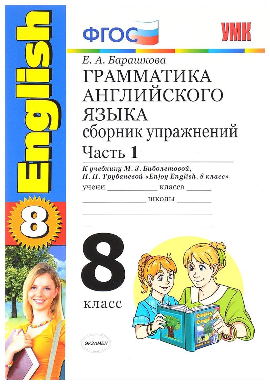 Грамматика Английского Языка, Сборник Упражнений: Часть I: 8 класс: к Учебнику М, З, Бибол