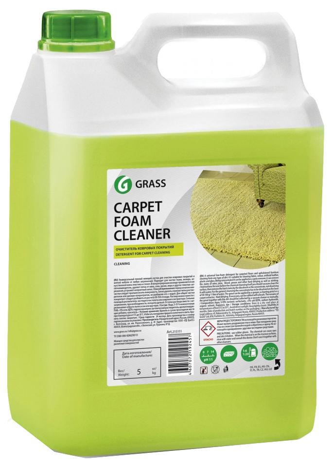 Очиститель ковровых покрытий Grass carpet cleaner пятновыводитель