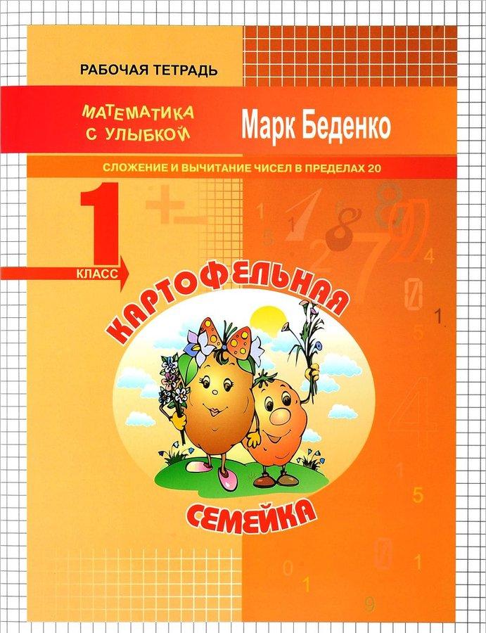 Мсу 1 кл, картофельная Семейка, Сложение и Вычитание Чисел В пределах 20, Р т, Беденко