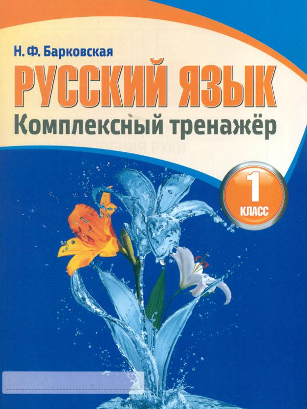 Русский Язык 1 класс. комплексный тренажер. Барковская.