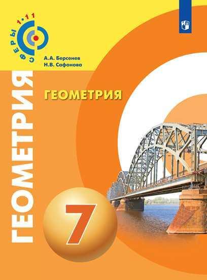 Берсенев, Геометрия, 7 класс Учебник