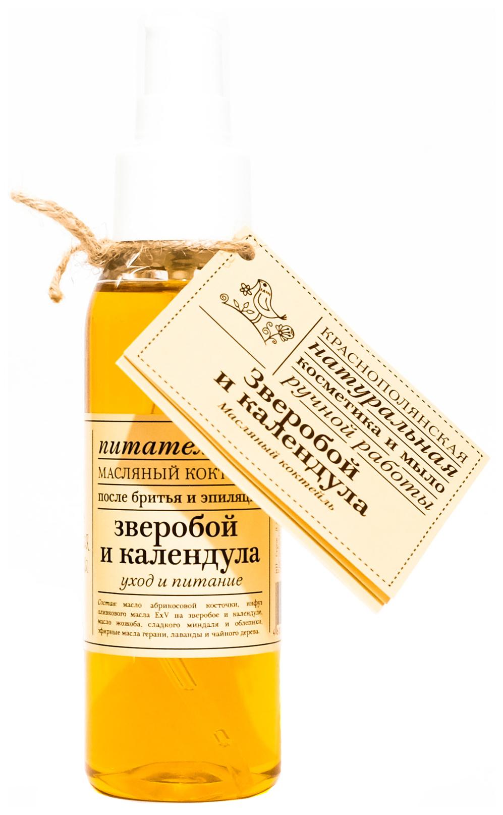 Масло для тела Краснополянская косметика Зверобой и календула 100 мл