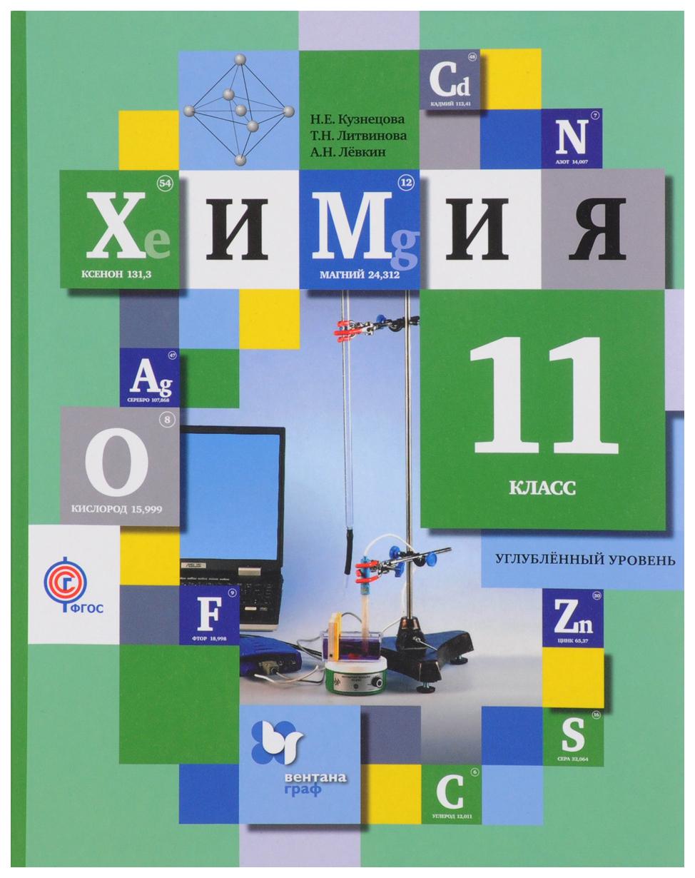 Химия. 11 класс. Учебник. Углубленный Уровень. Фгос