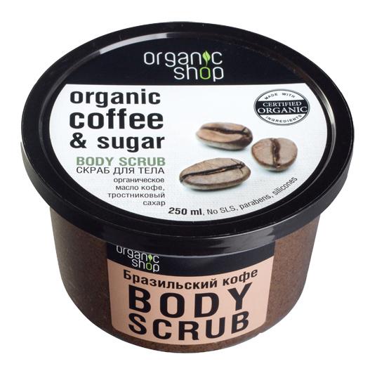 Скраб для тела ORGANIC SHOP Бразильский кофе