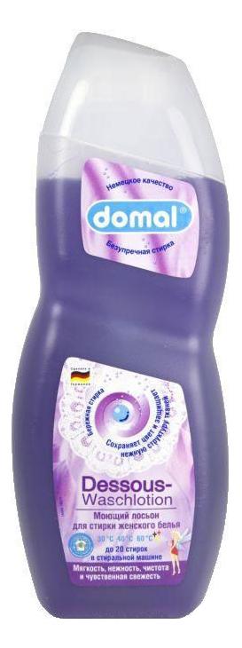 Гель Domal для стирки женского белья 750 мл