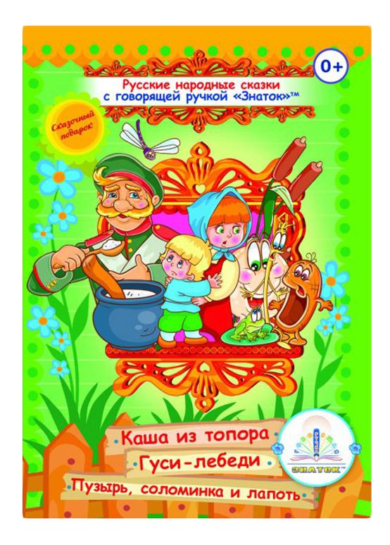 Купить Русские народные сказки, Книжка Знаток Русские народные Сказки, Детская художественная литература