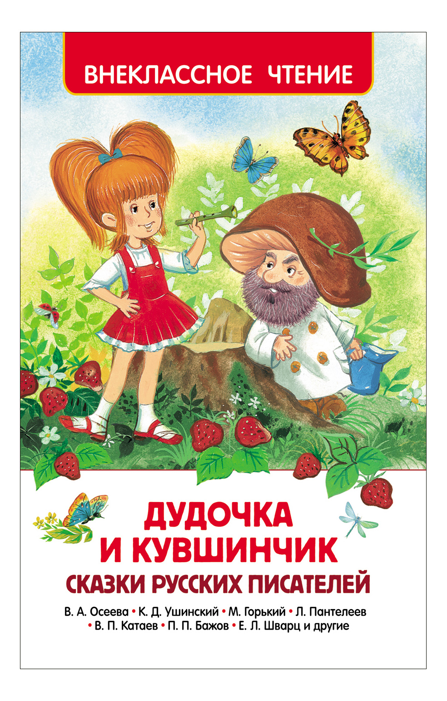 Купить Дудочка и кувшинчик, Книжка Росмэн Дудочка и кувшинчик, Детская художественная литература