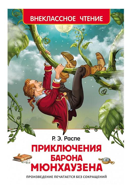 Книжка Росмэн приключения Барона Мюнхаузена