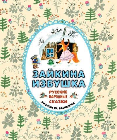 Зайкина Избушка, Русские народные Сказки