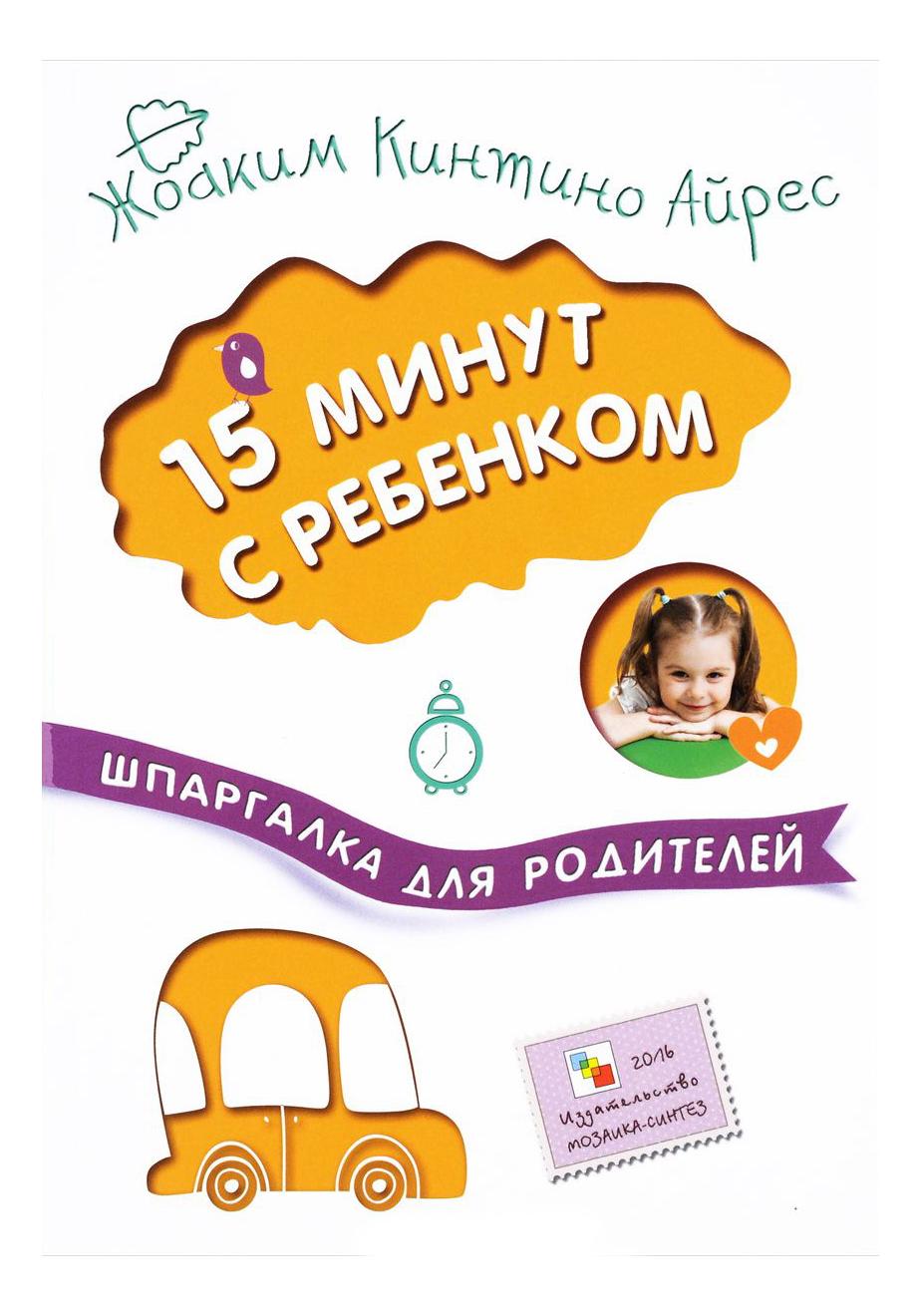 Книжка Мозаика-Синтез Шпаргалка для Родителей 15 Минут С Ребенком, Ж. к. Айрес фото