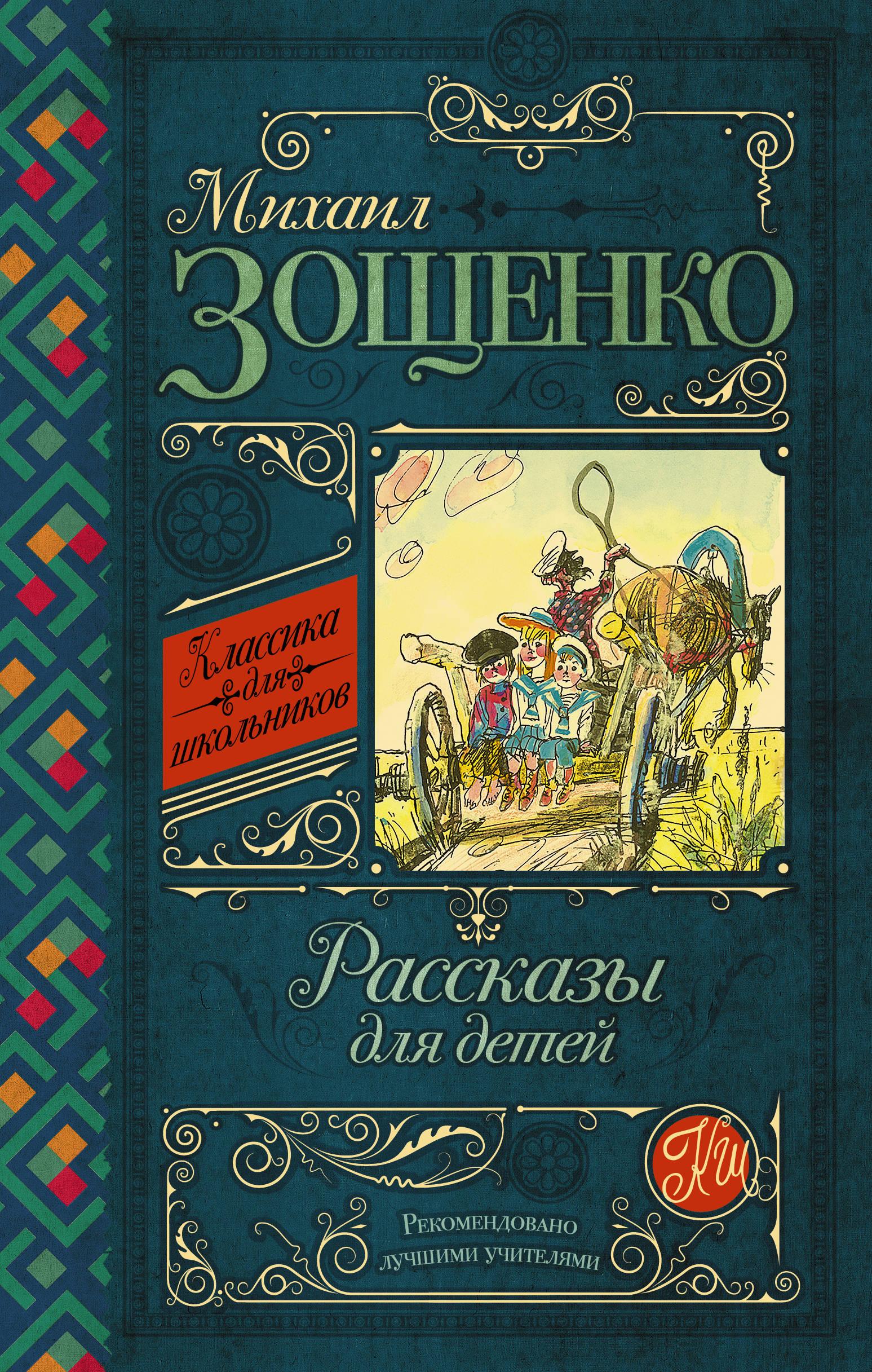 Купить Рассказы для Детей, АСТ, Рассказы и повести