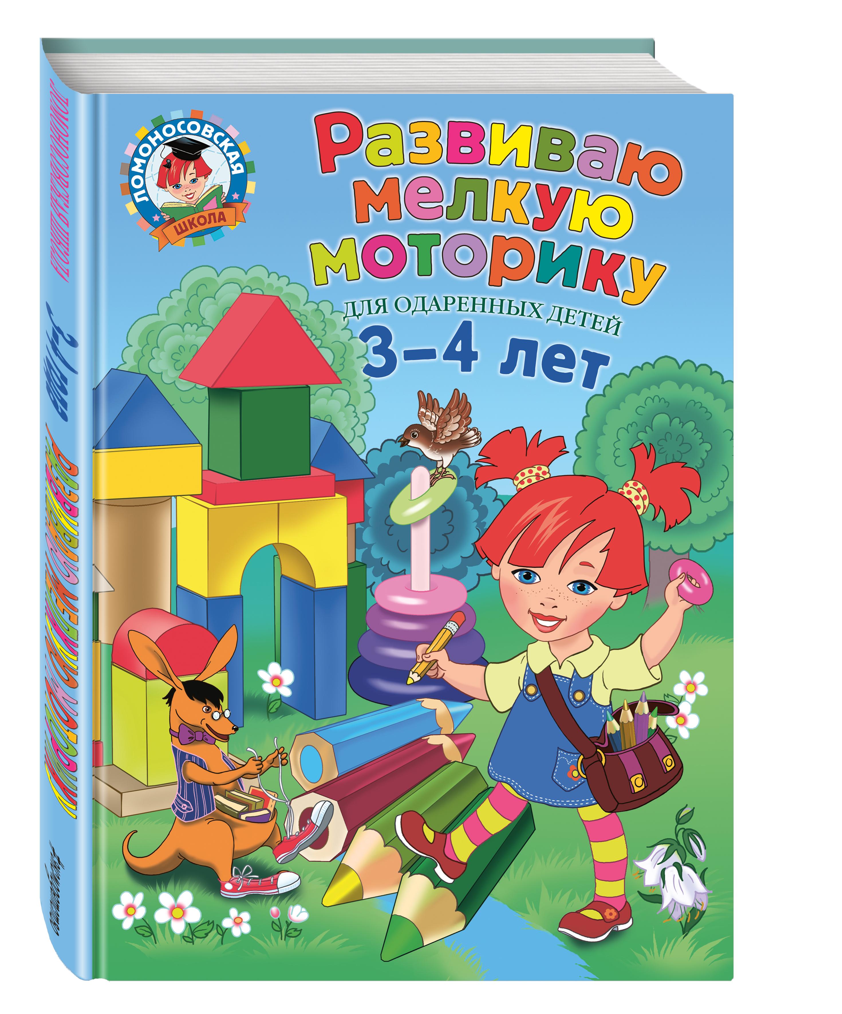 Купить Развиваю Мелкую Моторику. для Детей 3-4 лет, Эксмо, Книги по обучению и развитию детей