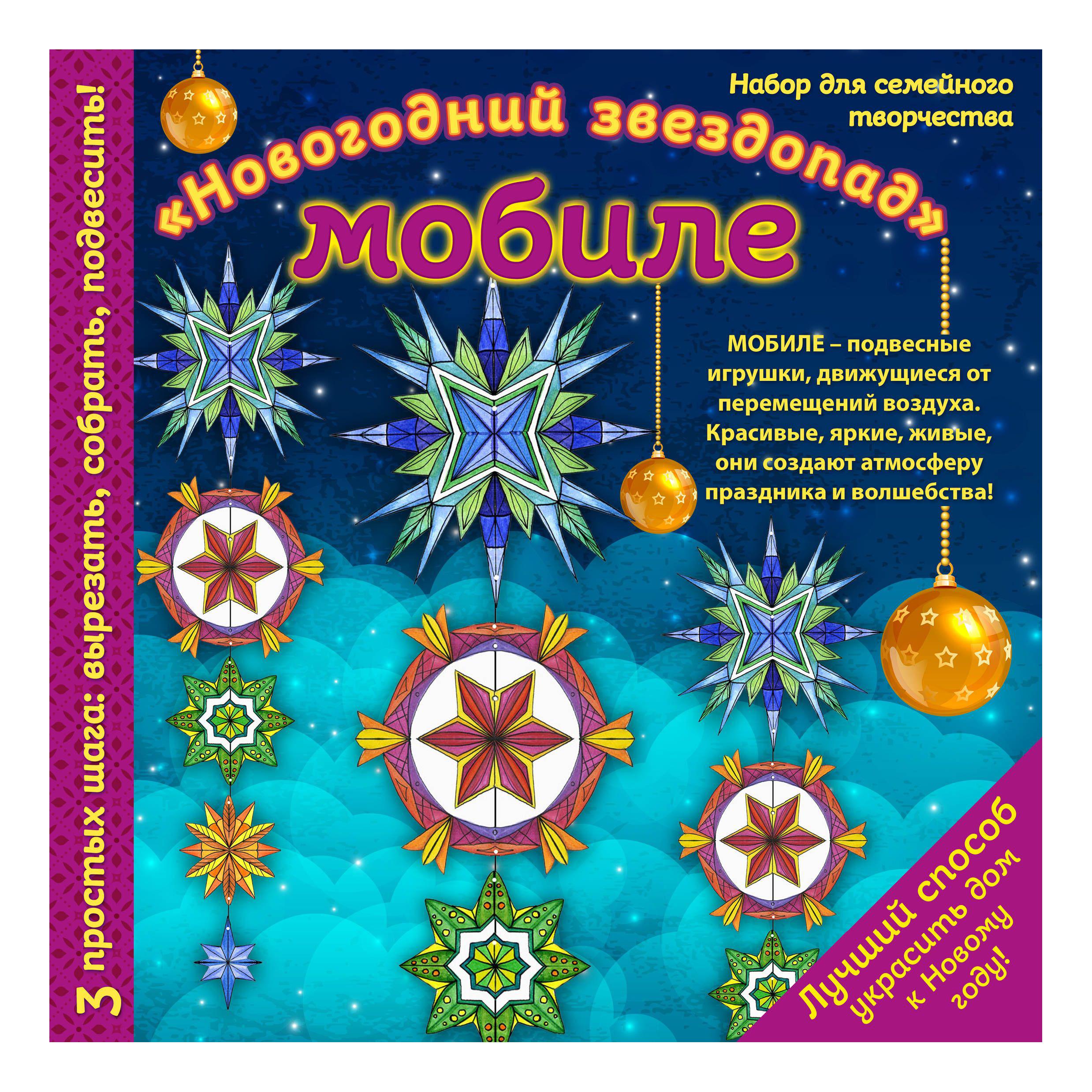 Купить Новогодний звездопад, Новогодний мобиле новогодний звездопад, Эксмо, Рукоделие