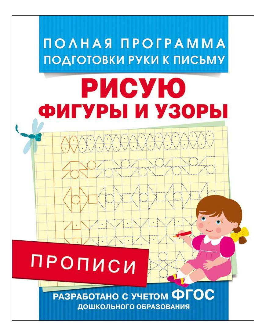 Рисую Фигуры и Узоры. прописи Фгос. Андрей Столяренко