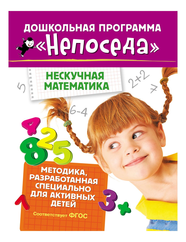Купить Дошкольная программа. Непоседа. Нескучная математика, Нескучная Математика. Дошкольна программа Непоседа, Росмэн, Книги по обучению и развитию детей