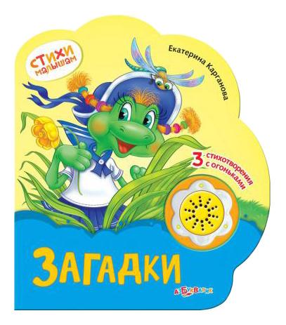Купить Загадки, Стихи малышам, Книжка Музыкальная Азбукварик Загадки, Стихи Малышам, Книги по обучению и развитию детей