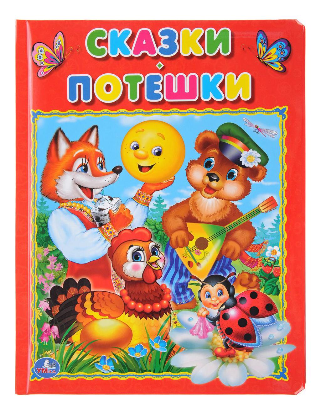 Купить Книга Сказки-Потешки Умка, Детская художественная литература