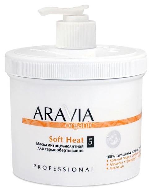 Купить Маска антицеллюлитная Aravia professional Soft Heat для термо обертывания 550 мл, Маска антицеллюлитная Soft Heat для термо обертывания