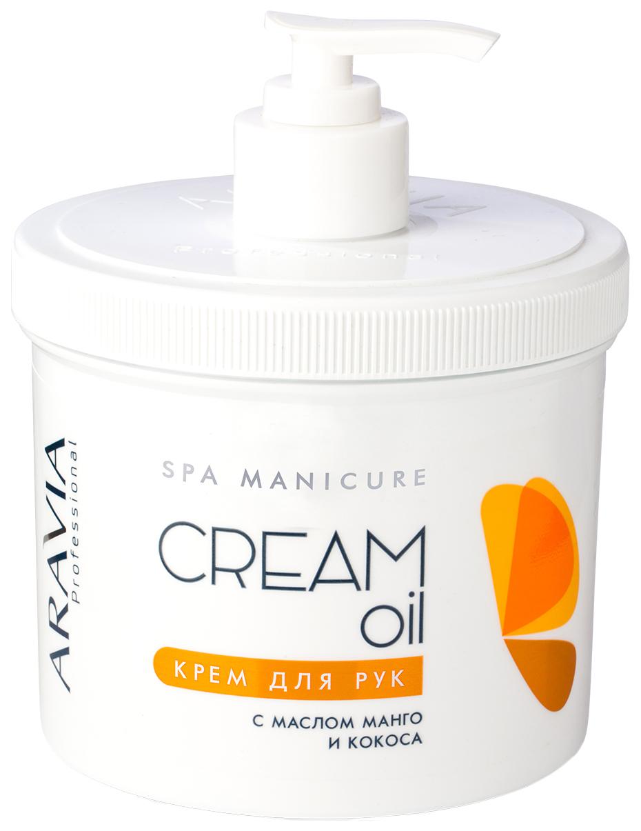 Крем для рук Aravia Professional Cream Oil с маслом кокоса и манго 550 мл