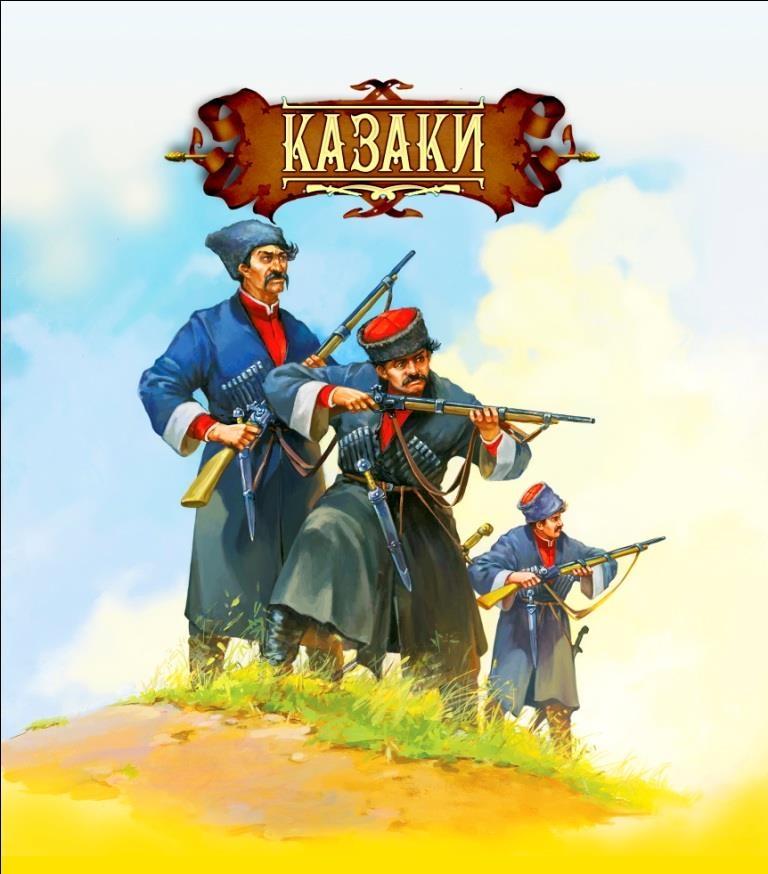 Купить Набор солдатиков Битвы Fantasy Казаки BF00823, Технолог, Игровые наборы
