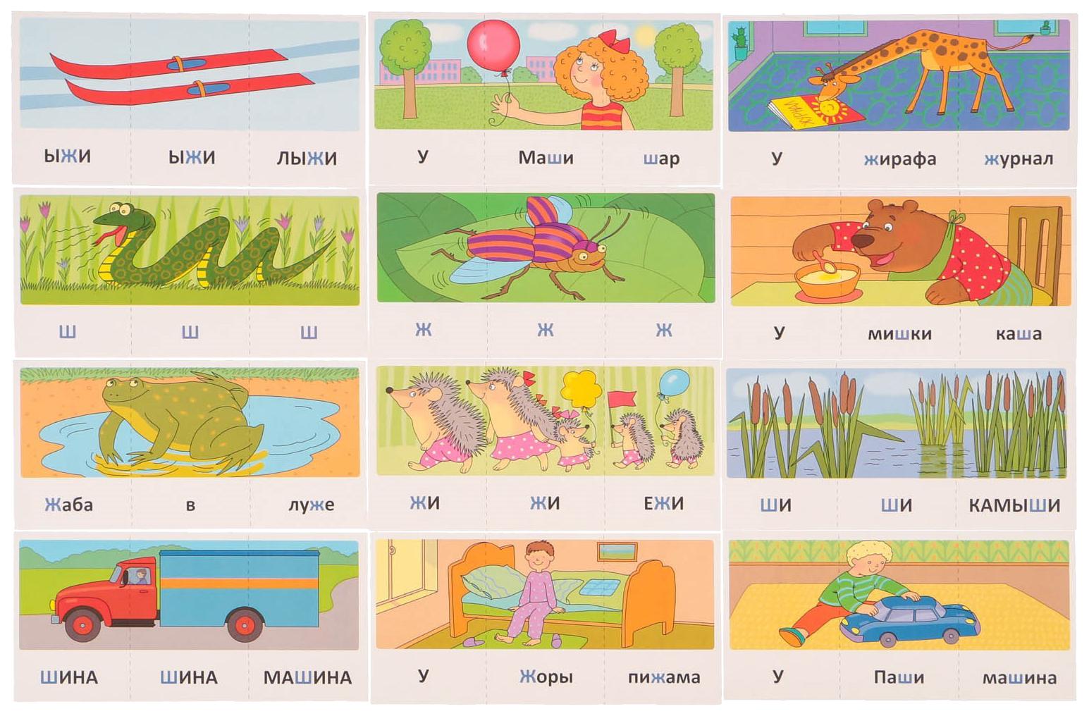 Купить Набор карточек с рисунками Играем со звуками. Звуки [Ш], [Ж] Ника, Дидактические игры