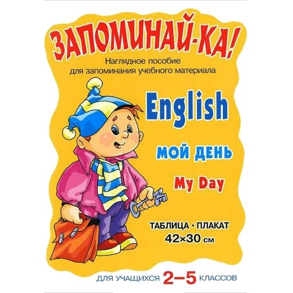 Купить Английский. Мой День. для Учащихся 2-5 классов.Запоминай-Ка!, Литера, Иностранные языки для детей