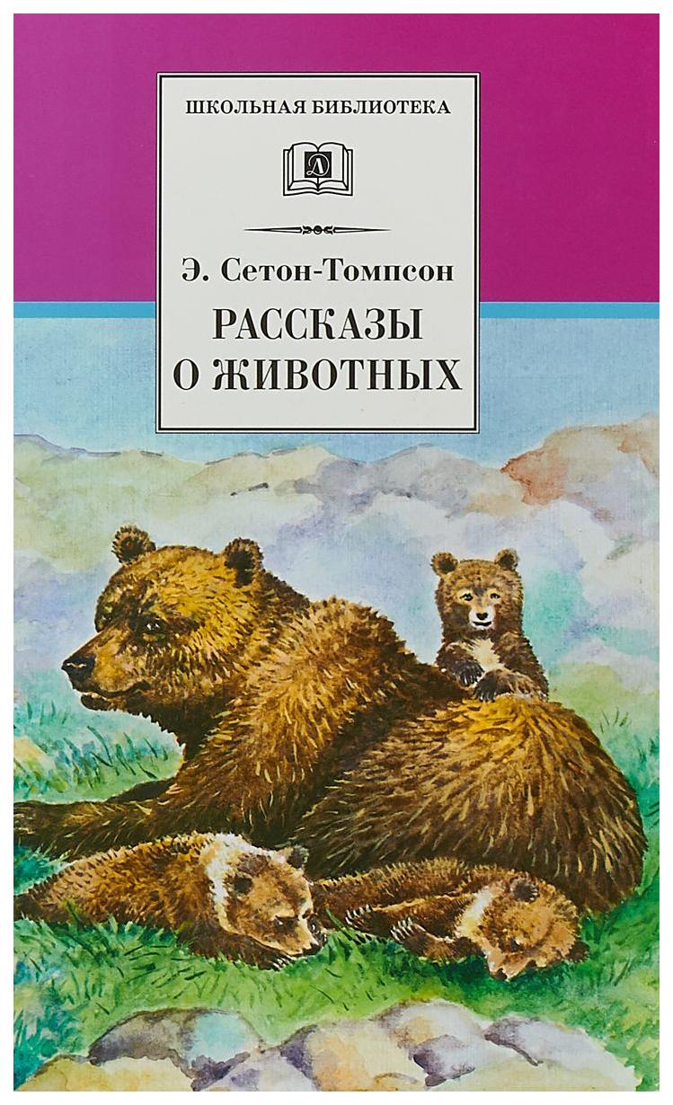 Купить Рассказы о Животных, Детская литература, Рассказы и повести