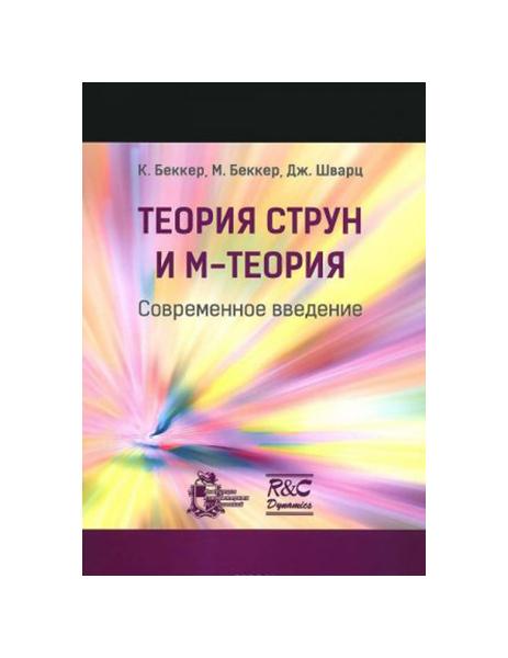 Книга Институт компьютерных исследований Теория струн и М-теория. Современное введение фото