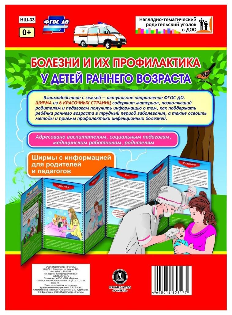 Купить Болезни и их профилактика у детей раннего возраста. Ширмы с информацией для родителей и пе, Учитель, Подготовка к школе
