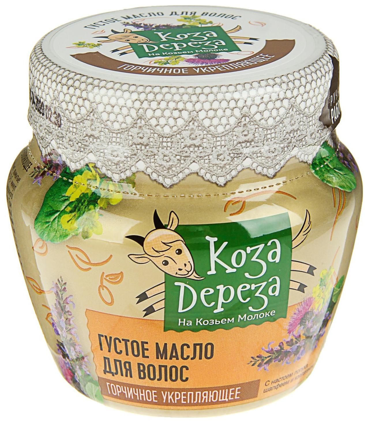 Масло для волос Коза Дереза Горчичное