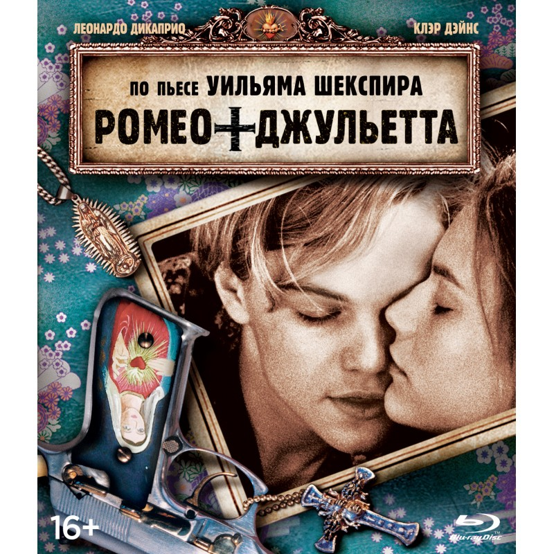 Ромео + Джульетта (NDPlay)