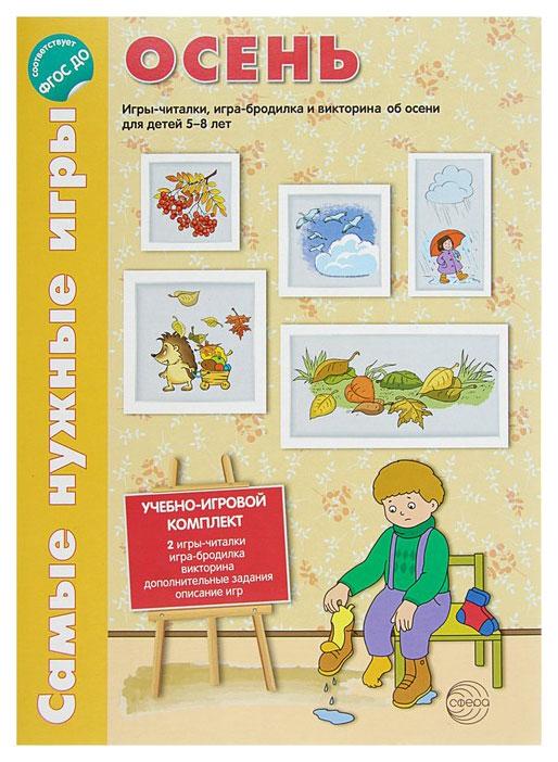 Купить Осень Игры-Читалки, Игра-Бродилка и Викторина о Временах Года для Детей 5-8 лет, Сфера, Книги по обучению и развитию детей