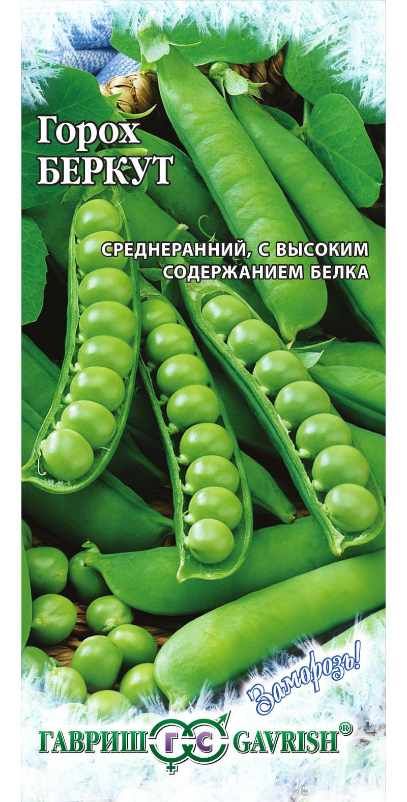 Семена Горох Беркут, 10 г, Гавриш