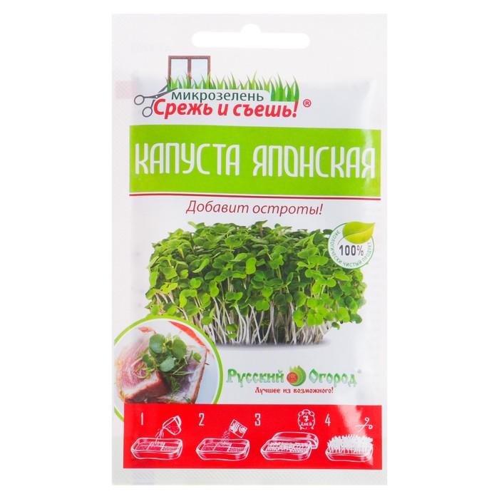 Семена Микрозелень Капуста Японская Мицуна, 10