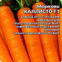 Семена Морковь Каллисто F1, 0,5 г, Уральский дачник