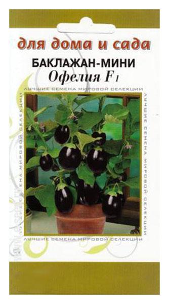 Семена Баклажан мини Офелия F1, 4