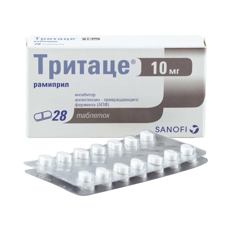 Тритаце таблетки 10 мг 28 шт.