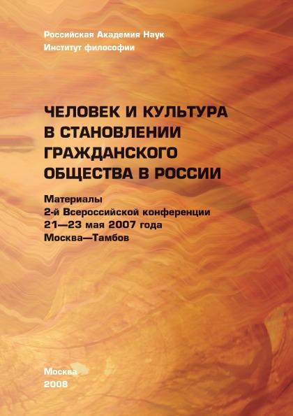 Человек и культура В Становлении Гражданского Общества В России, 2-Я Всероссийская конфере