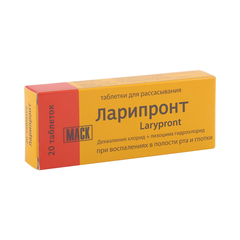 Ларипронт таблетки для рассасывания 20 шт.