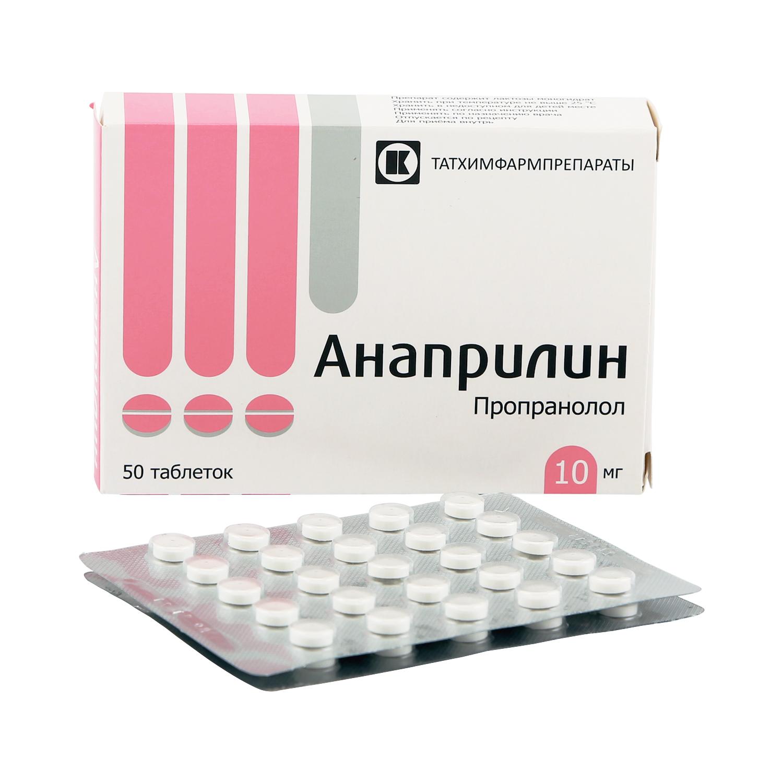 Анаприлин таблетки 10 мг 50 шт. Татхимфармпрепараты