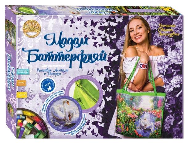 Купить Набор для творчества Мадам Баттерфляй-4 Лебеди, Лапландия,