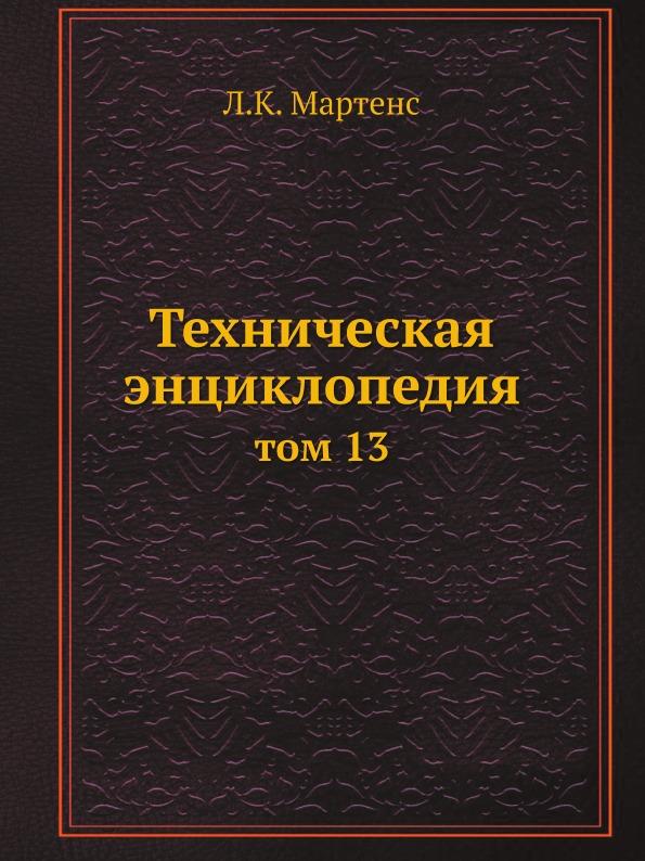 Техническая Энциклопедия, том 13
