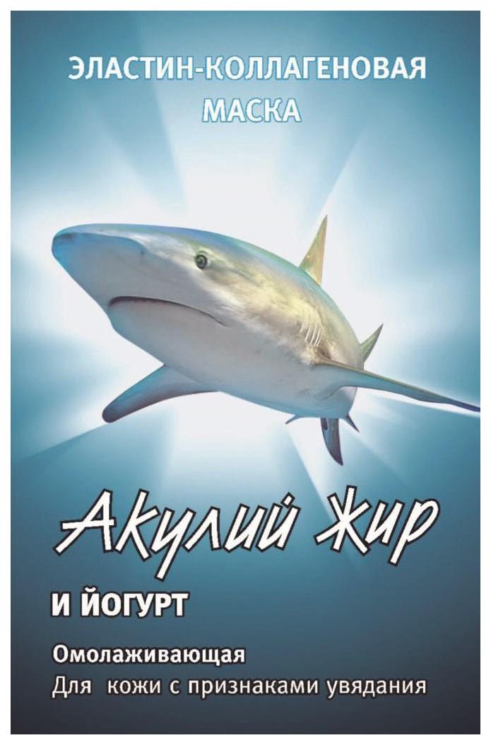 Маска для лица Акулий жир Эластин-коллагеновая йогурт №1 10 мл