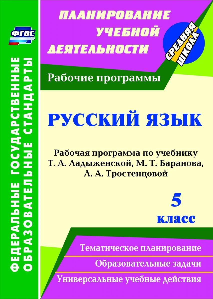 Цветкова, Русский Язык, 5 класс: Рабочая программа по Учебнику т, А. ладыженской, М, т, Ба