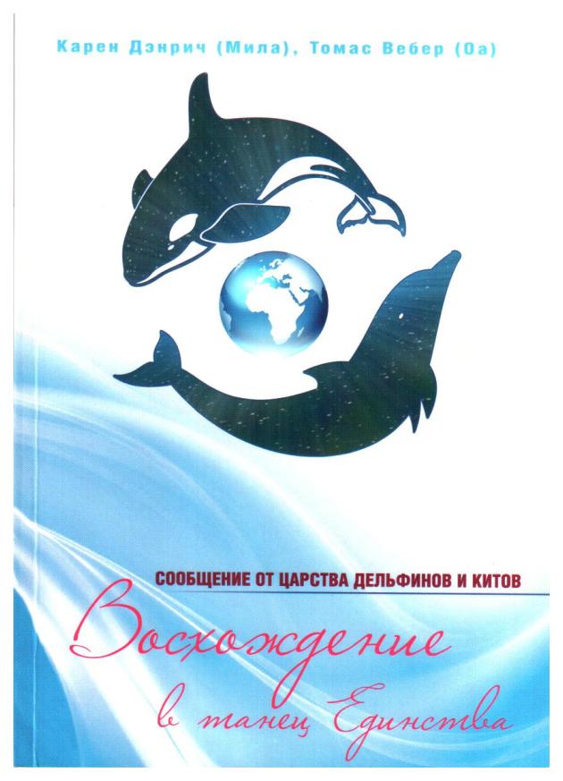 Восхождение В танец Единства. Сообщение От Царства Дельфинов и китов