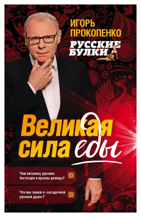 Русские Булк и Великая Сила Еды