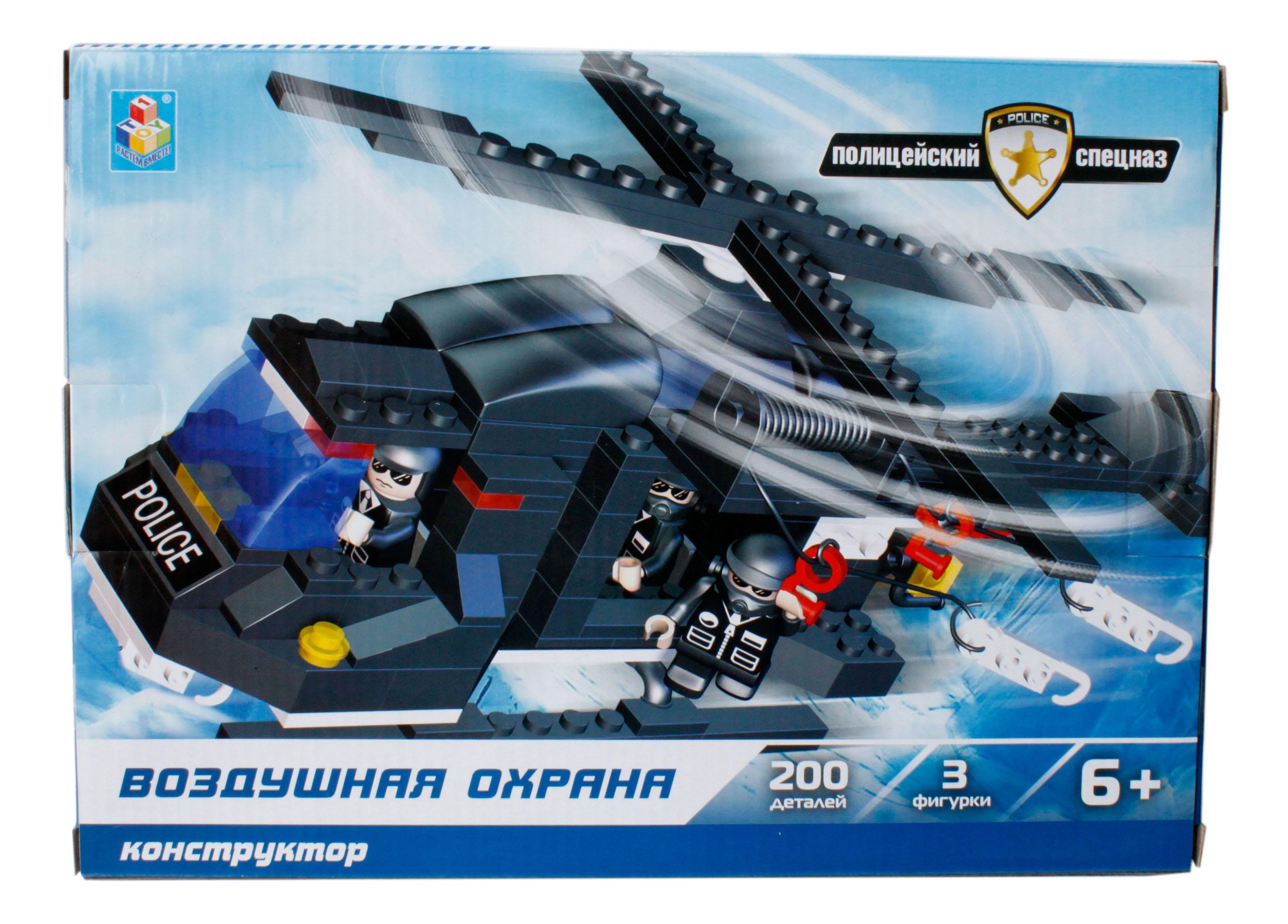 Конструктор, полицейский спецназ, воздушная охрана, 200дет.