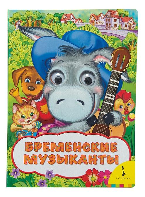 Книжка Росмэн Бременские Музыканты (Веселые Глазки)