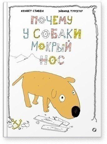 Купить Почему У Собаки Мокрый Нос, Белая ворона, Детская художественная литература