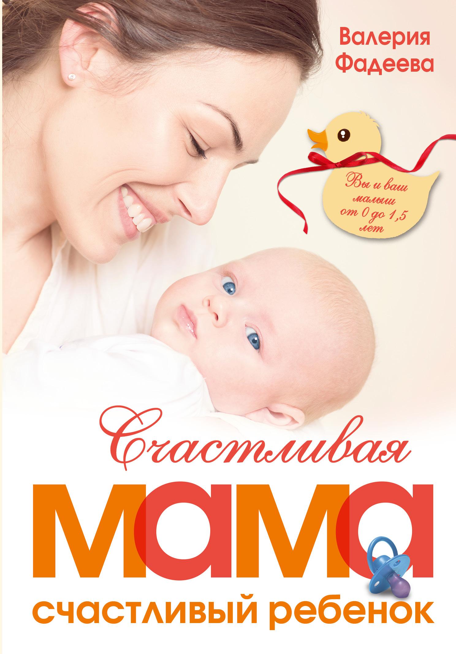 Счастливая Мама - Счастливый Ребенок: Вы и Ваш Малыш От 0 до 1, 5 лет